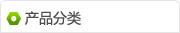 集装箱活动房产品分类