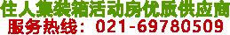 住人集装箱活动房优质供应商